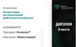 Один из препаратов компании Фармстандарт отмечен премией «Russian Pharma Awards®